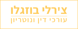 http://bouzaglo-law.com/wp-content/uploads/2018/10/charlie-B-logo-gold--e1539534733617.png