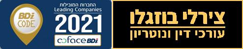 http://bouzaglo-law.com/wp-content/uploads/2021/06/bdi-bouzaglo-logo.png